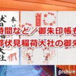 伏見稲荷大社(京都市伏見区)の御朱印と御朱印帳