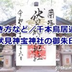 伏見神宝神社(京都市伏見区)の御朱印