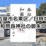 和爾良神社(名古屋市名東区)の御朱印