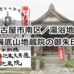 海底山地蔵院(名古屋市南区)の御朱印と本堂