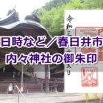 内々神社(愛知県春日井市)御朱印ガイド