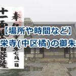 長栄寺(名古屋市中区)御朱印ガイド