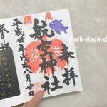 泉州航空神社(大阪飛行機神社)の御朱印とカード型お守り