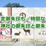 砥鹿神社(愛知県豊川市)の御朱印と御朱印帳