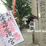 北海道神宮頓宮で御朱印を頂いたよ【さっぽろテレビ塔から徒歩8分】