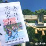 景行天皇社(長久手市)の御朱印(棒の手の写真入り)