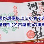 洲崎神社(名古屋)の御朱印