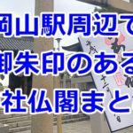岡山駅周辺で御朱印のある神社お寺をまとめたよ【すべて徒歩圏内】