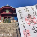 広島東照宮の御朱印3種類と御朱印帳を紹介するよ【広島駅から7分】