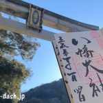 石清水八幡宮(京都府八幡市)の御朱印