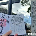 愛知県護国神社の御朱印