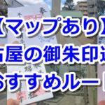 名古屋の御朱印巡りおすすめルート(半日版)を作ったよ【マップあり】