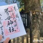 挙母神社(愛知県豊田市)の御朱印