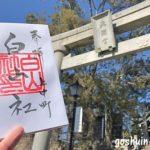 白山神社(岡崎市中町)の御朱印