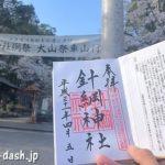針綱神社(犬山市)の御朱印