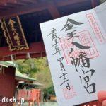 金王八幡宮で御朱印と御朱印帳を頂いたよ~渋谷駅16c出口から徒歩5分