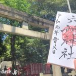 矢田六所神社(名古屋市東区)の御朱印