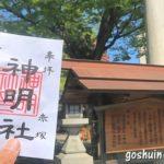 赤塚神明社(名古屋市東区)の御朱印