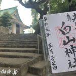 新栄白山神社の御朱印