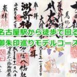 [名古屋駅発]御朱印巡りモデルコース