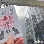宮益御嶽神社(渋谷)で御朱印を頂いたよ~ニホンオオカミの狛犬が珍しい