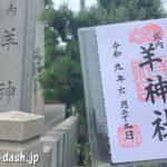 羊神社(名古屋市北区)の御朱印