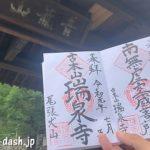 瑞泉寺(愛知県犬山市)で御朱印を2種類頂いたよ【妙心寺派の古本山】