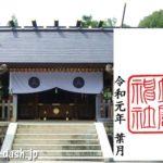 八事塩竈神社(名古屋市天白区)の御朱印と拝殿
