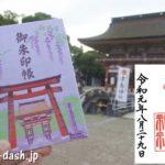 津島神社の御朱印と御朱印帳