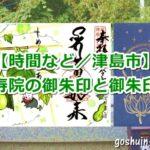 宝寿院(津島市)で絵入り御朱印と御朱印帳を頂いたよ【かわいい】