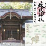 猿投神社(愛知県豊田市)の御朱印と御朱印帳
