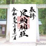 足助神社(愛知県豊田市)御朱印