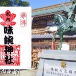 味鋺神社(名古屋市北区)の御朱印(味鋺の流鏑馬)