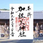 加佐美神社(岐阜県各務原市)の御朱印