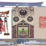 熊野本宮大社(和歌山県田辺市)の御朱印と御朱印帳