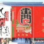 浅草寺(東京都渋谷区)の御朱印と御朱印帳
