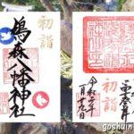 鳩森八幡神社(東京都渋谷区)の御朱印