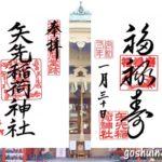 矢先稲荷神社(東京都台東区)の御朱印二体