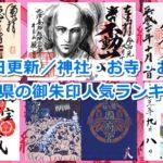 愛知県の御朱印人気ランキング