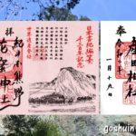 花の窟神社と産田神社(三重県熊野市)の御朱印