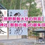 飛瀧神社(那智の滝)の御朱印情報
