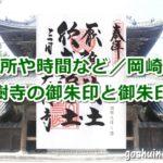 大樹寺(愛知県岡崎市)の御朱印